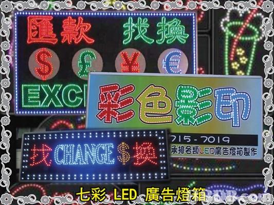 款找換 彩@影印 :::: 715-70 1 9 接各類LED廣告燈箱製作  technology,font,display device,