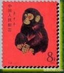 bl 民 8  Postage stamp