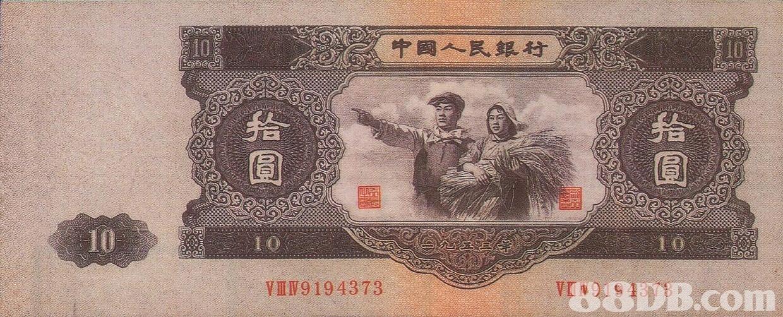 中國人民銀行 8DB com  banknote
