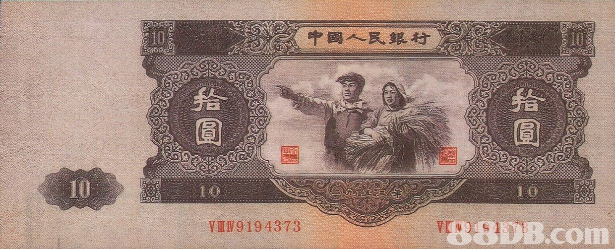 中國人民銀行 ¥ ⅢⅣ91 94373 8DB.com  Banknote,Money,Currency,Paper,Cash