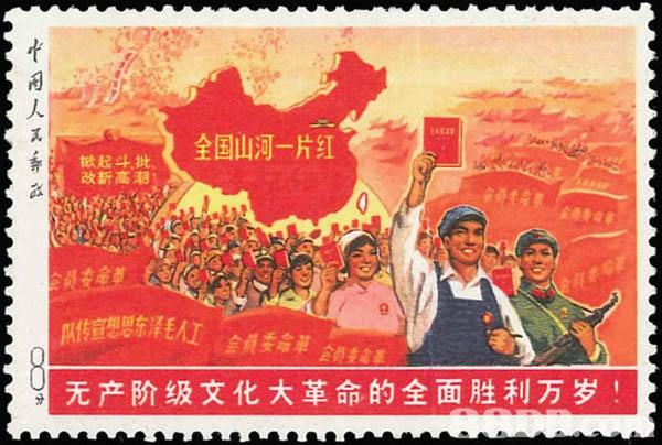 全国山河一片红 掀起斗,批。 改新高潮 无产阶级文化大革命的全面胜利万岁!  postage stamp