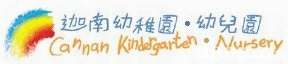 迦南幼稚園(九龍塘)CANNAN KINDERGARTEN (KOWLOON TONG)