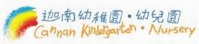 迦南幼稚園(黃埔花園)CANNAN KINDERGARTEN (WHAMPOA GARDEN)