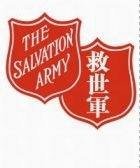 救世軍大元幼兒園SA Tai Yuen Nursery School