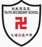 香港紅卍字會大埔卍慈中學(大埔區)HONG KONG RED SWASTIKA SOCIETY TAI PO SECONDARY SCHOOL