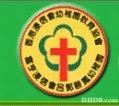 富亨浸信會呂郭碧鳳幼稚園Fu Heng Baptist Lui Kwok Pat Fong Kindergarten