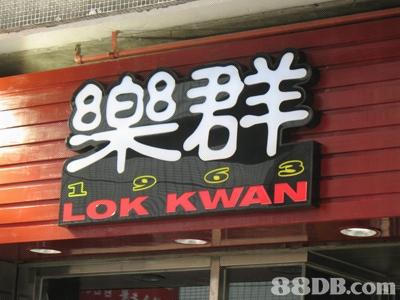 808 樂群 LOK KWAN   signage,advertising,