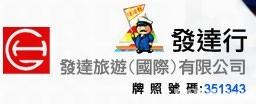 發達行 發達旅遊(國際)有限公司 牌照號爾:351343  Cartoon,Font,