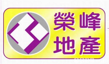 *榮峰地產代理有限公司提供村屋租賃買賣、地產代理、專業丁屋顧問等服務*