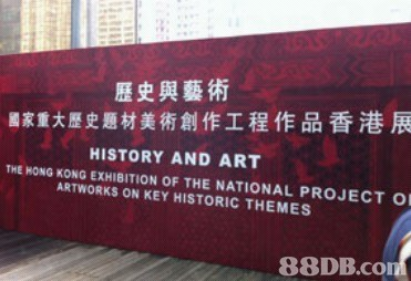 歷史與藝術 國家重大歷史題材美術創作工程作品香港展 HISTORY AND ART THE HONG KONG EXHIBITION OF THE NATIONAL PROJECT O ARTWORKS ON KEY HISTORIC THEMES 88DB.co  advertising,banner,font,signage,