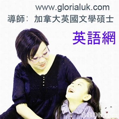 www.glorialuk.com 加拿大英國文學碩士 導師: 英語網  friendship