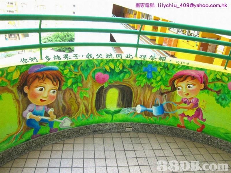 HROB: lilychiu_409@yahoo.com.hk 你們多結果子我 父就因此l得榮耀, 約15:8   Cartoon,Illustration,Animation,