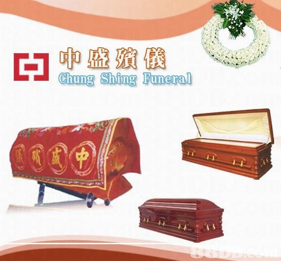 中盛殯儀提供殯儀用品、訂火葬爐及公眾墓地等服務