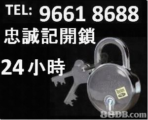 TEL: 9661 8688 忠誠記開鎖 24小時 89DB.com  product,padlock,product,font,lock