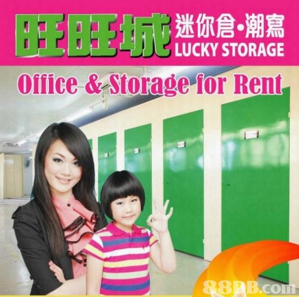 旺旺城 Office &Storage for Rent LUCKY STORAGE 88AB.co COl  child,play,product,learning,