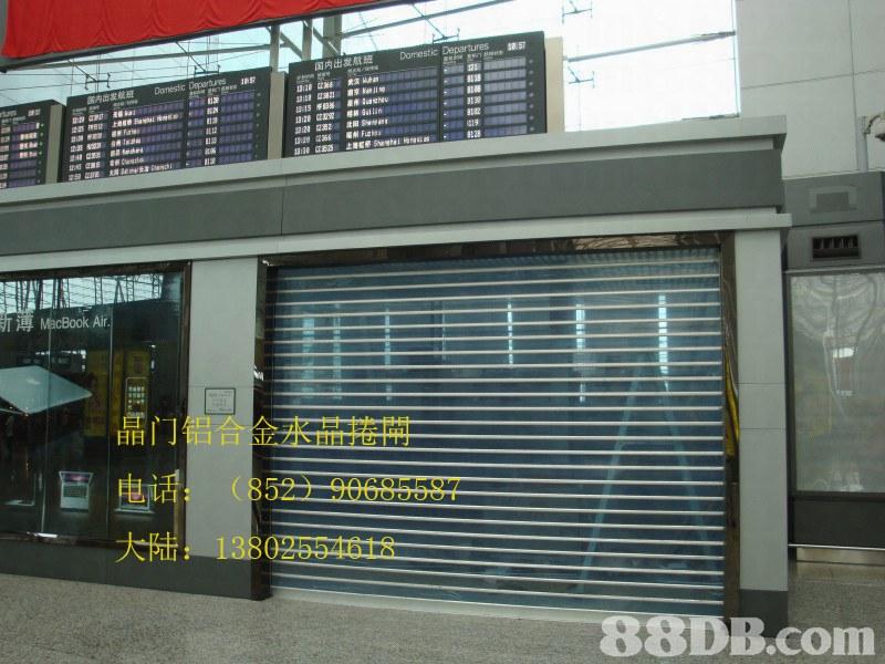 Domestic Departures 国内出发航班 k Air 谝门铝合金水晶捲閘 电话: (852) 90685587 大陆: 13802554618 Dcom  window