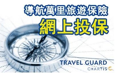 通濟隆旅遊提供簽証申請、旅遊保險、緊急支援等服務