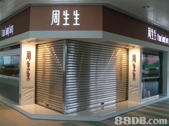 周生生 88DB.com  building