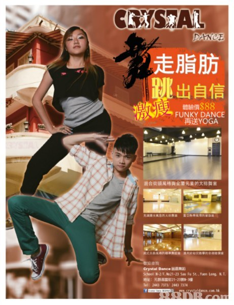 CXS A 走脂肪 兆出自信 臼 FUNKYDANCE 再送YOGA , 混合街頭風格與公湮元素的大排舞室 Crystal Danceǐ禍屑韜 School:N-ZFNn21-23 Sau Fu St., Yuen Long, RT, Tel: 2443 7373/ 2443 7374  advertising