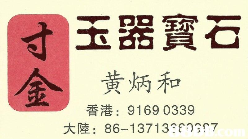 寸玉器寶石 金 黄炳和 香港: 9169 0339 大陸: 86-137139893 7  text