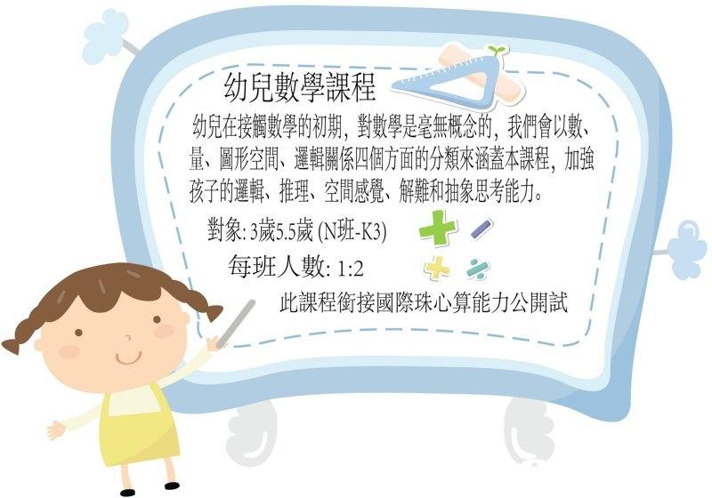 幼兒數學課程 幼兒在接觸數學的初期,對數學是毫無概念的,我們會以數、 量、 圖形舗、邏輯關係四個方面的分類來涵蓋本課程,加強 孩子的邏輯、推理、空間感覺、解難和抽象思考能力。 ) \ + 對象:3歲55歲呀-K3) 1 每班人數: 1:2 此課程銜接國際珠心算能力公開試 1,text,product,nose,human behavior,font