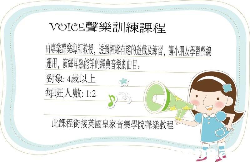 VOICE聲樂訓練課程 由專辦導師教授,透過輕鬆有趣的遊戲及練習,讓小朋友學習聲線 運用,演繹耳熟能詳的經典謝曲目。 對象: 4歲以上 每班人數: 1:2 此課程銜接英國皇家音樂學院聲樂教程,text,face,nose,facial expression,product
