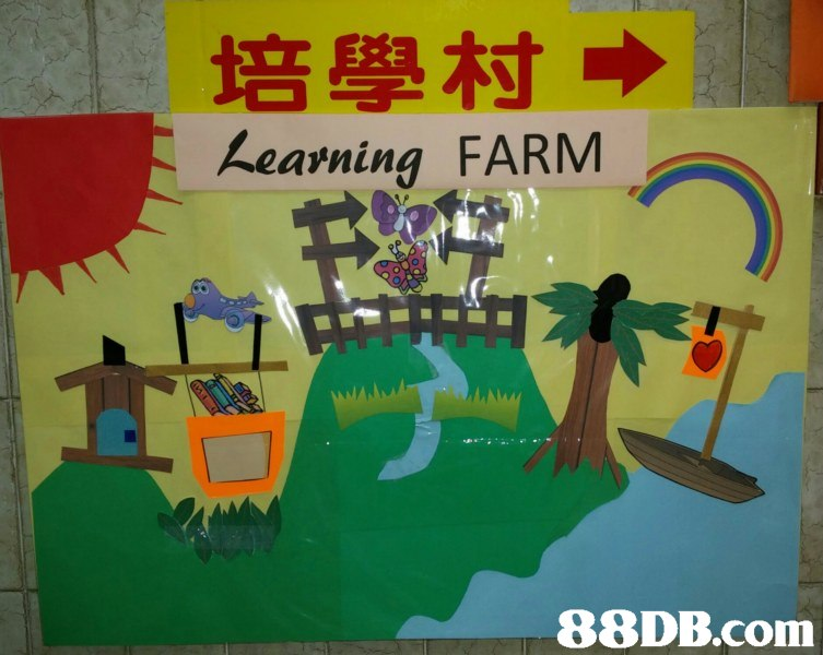 培學村 learning FARM   Organism,Art,Visual arts,Mural,