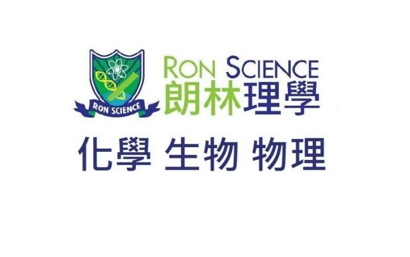 RON SCIENCE 朗林理學 RON SCIENC 化學生物物理  text