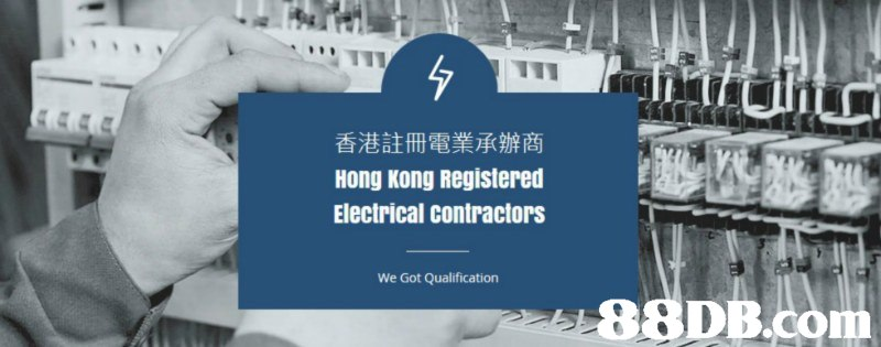 香港註冊電業承辦商 Hong kong Registered Electrical contractors We Got Qualification 88 DB.com  text