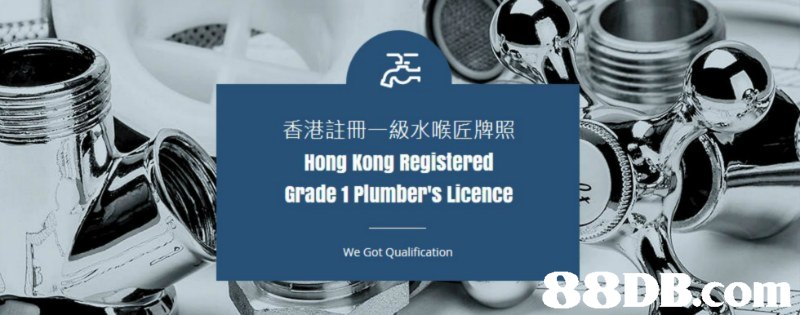 香港註冊一級水喉匠牌照 Hong Kong Registered Grade 1 Plumber's Licence We Got Qualification 88DBcom  product
