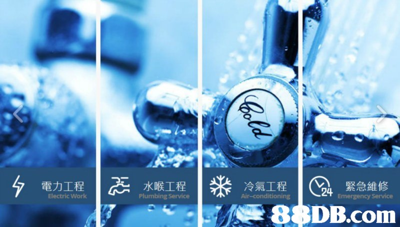 電力工程 G 水喉工程 冷氣工程 Air-conditioning 緊急維修 24糸瓜 Electric Work Plumbing Service 8 DB.com  water