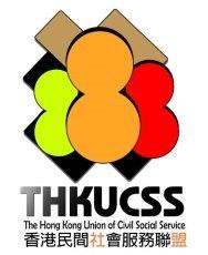 香港民間社會服務聯盟