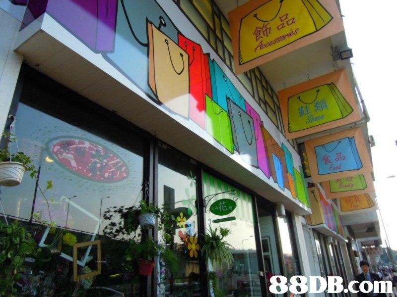 Accessories 鞋類 Shoes 食品 Food Bauty   Building,Facade,