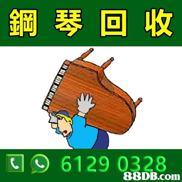 鋼琴回收 6129 0328,text,product,font,clip art,line