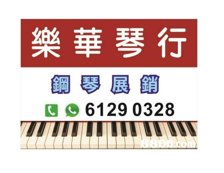 樂華琴行 鋼琴展銷 6129 0328  keyboard