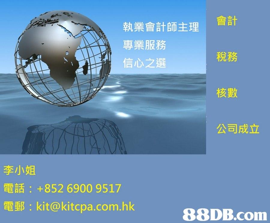 會計 執業會計師主理 日 ,專業服務 稅務 信心之選 核數 公司成立 李小姐 電話: +852 6900 9517 電郵: kit@kitcpa.com.hk   Globe,Sphere,World,Diagram