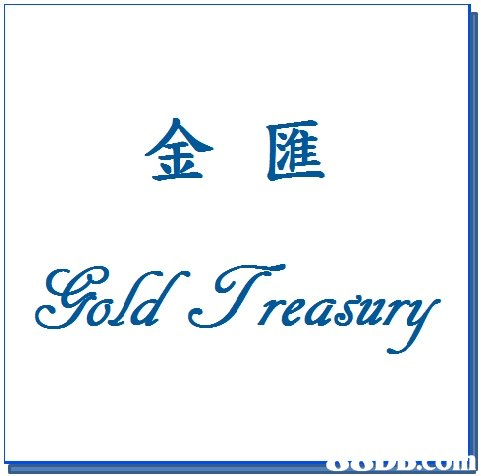 金匯 Sald Treasury  Text,Blue,Font,Calligraphy