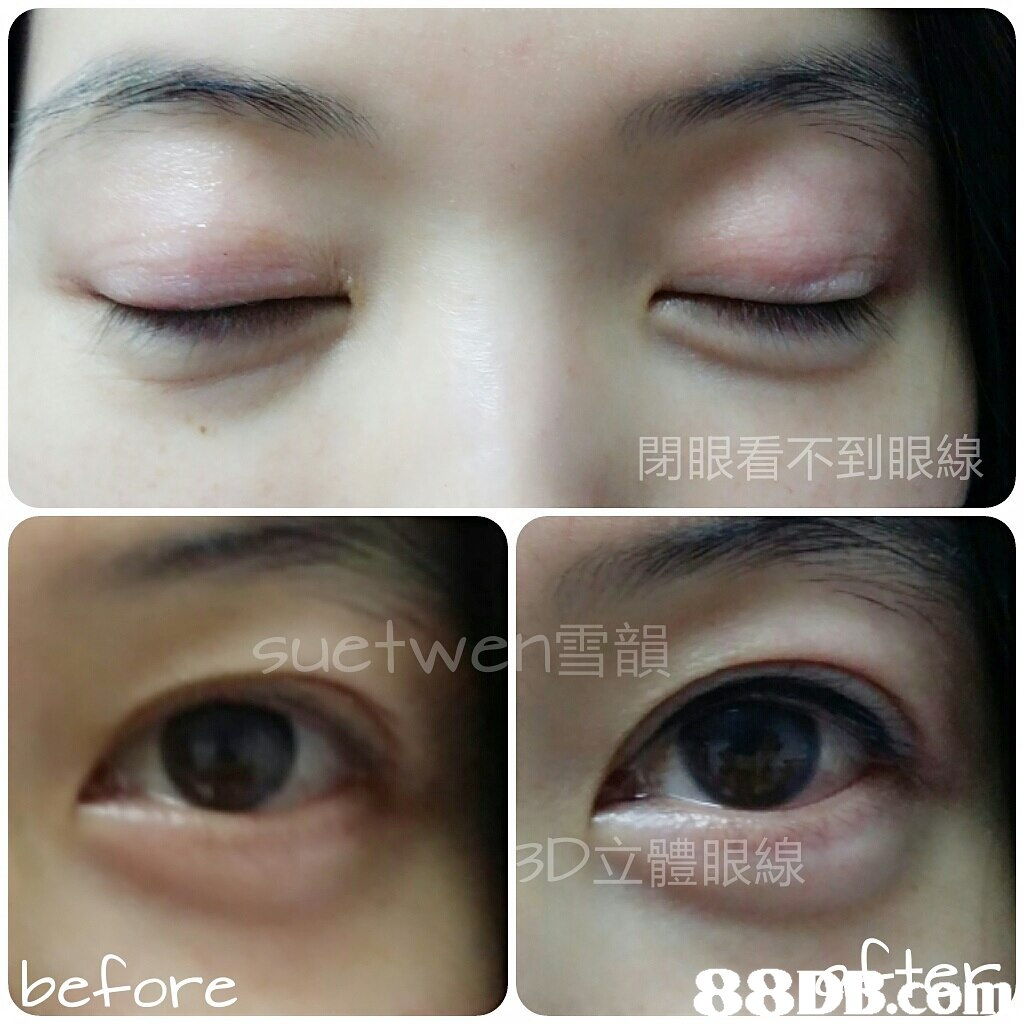 閉眼看不到眼絲 3D立體眼線 before te,eyebrow,eyelash,eye shadow,eye,forehead