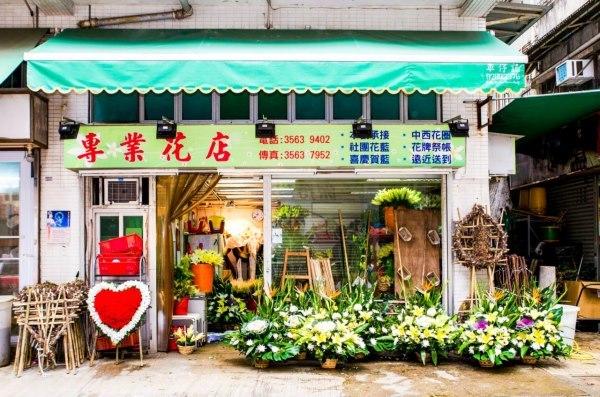 專業花店有限公司 專營各類中、西式花牌,心形花牌,中式花圈,中式花藍,西式花藍,西式花圈