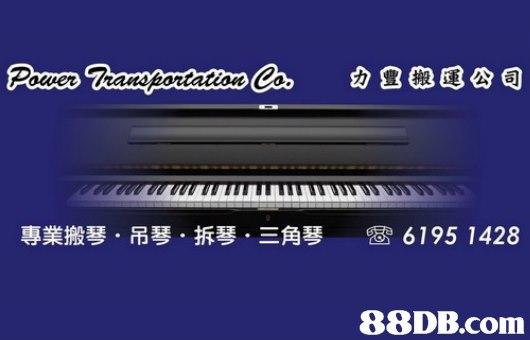 專業搬琴·吊琴,拆琴.三角琴 嘔' 6195 1428 88DB.com  piano