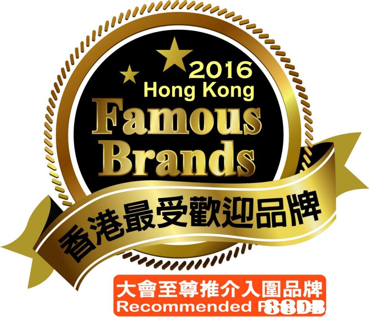 2016 Hong Kong Famous Brands 港最受歡迎品牌 大會至尊推介入圍品牌 Recommended F8DB,text,font,logo,product,brand