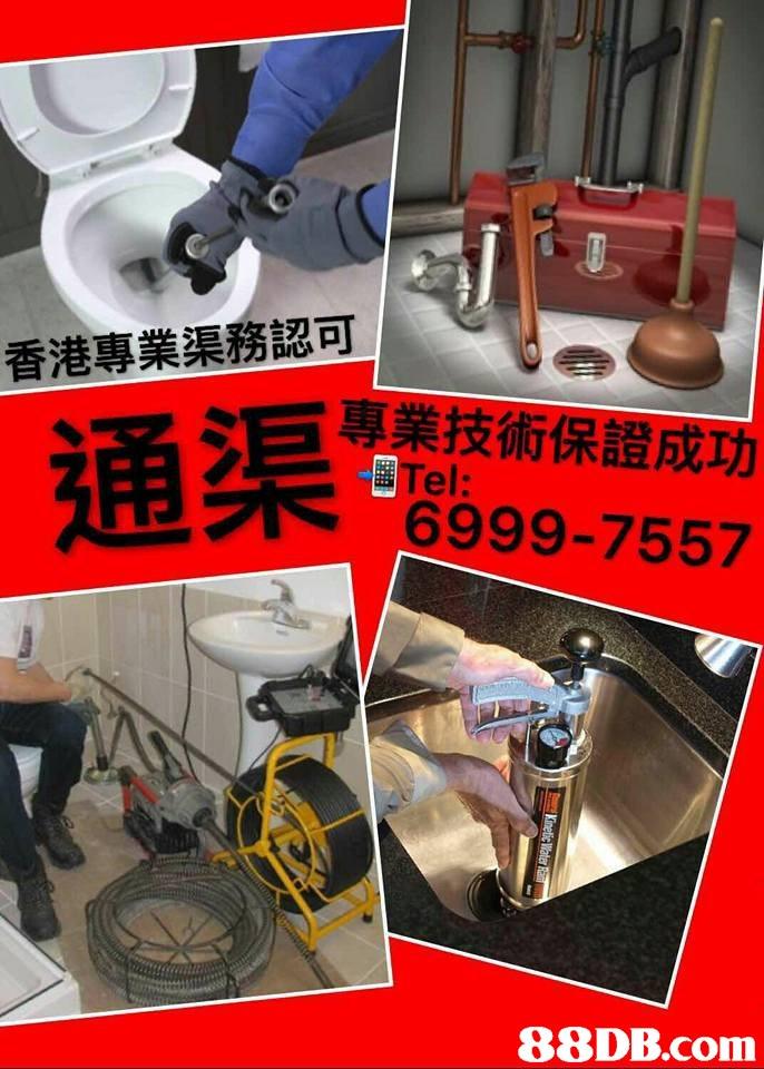 香港專業渠務認可 ミE 專業技術 成功 Tel 保證 6999-7557 88DB.com  product