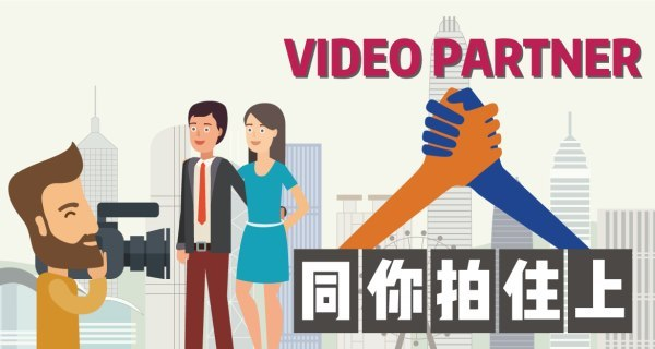 Video Partner 影片製作服務   產品影片   訪問影片   活動影片   公司介紹片   公司宣傳片   2D動畫宣傳片