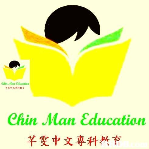 Chin Man Education 芊雯中文專科教育 Chin Man Education 芊雯中文專科教育  text