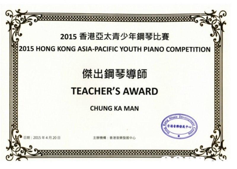 2015香港亞太青少年鋼琴比賽 2015 HONG KONG ASIA-PACIFIC YOUTH PIANO COMPETITION 傑出鋼琴導師 TEACHER'S AWARD CHUNG KA MAN 香港音樂發展中心 日期:2015年4月20日 主辦機構 香港音樂發展中心  text