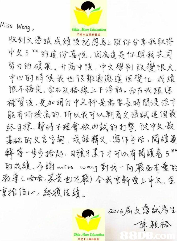 "Miss Won Chin Man Education 芊雯中文專科教育 收到文憑試成績後,就想馬上與你分享我取得 中文, 5戕的這 分喜悦-因扃這是你璵我共同 努力的碩果。升高中後,中文學剃改變很大 中四的時候,我也很難適應這個變16.成績. 很不穩定,字在及格線上下浮動,而在我跟您 補習後,更加明白中文科是需要長時間浸淫才 能有所提高的,研以我可以朝蕭文憑試這個最 然,目椁,騽日幹ネ理舍dR1为試約打擊,被中夂最 基础韵ㄡ言亨詞,成諮釋义,寫作手法,閨嬢遢 輯,等一步步於爬 咻月呈下才win-P 5 苻. い、プ 教導( '会呤,擬も亮嚴)仑我重新慢上中文,龜 2016屆文憑試居날 更不 ehin ""Man εduc ation 芊雯中文專科教育  text"