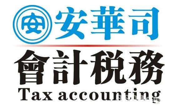 C)安華司 會計税務 Tax accounting  text