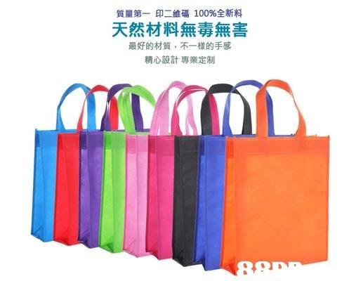 質量第一印二維碼100%全新料 天然材料無毒無害 最好的材質,不一樣的手感 精心設計專業定制  Bag,Product,Handbag,Tote bag,Fashion accessory