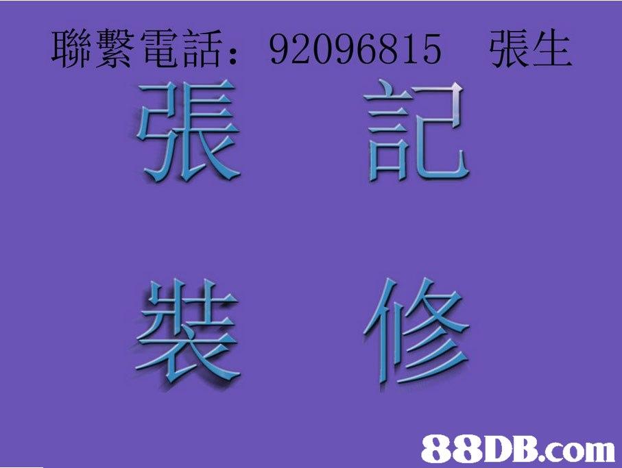 聯繫電話: 92096815 張生   text,purple,font,violet,line