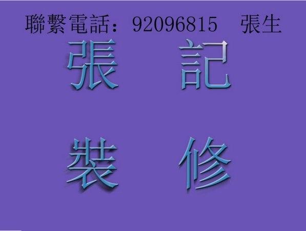 香港張記清拆裝修公司,業務範圍全港,請電話聯繫92096815  張生。美觀,快速,乾淨,舒適都是我們的首要原則。歡迎打電話諮詢,或聯繫本公司上門度尺報價。